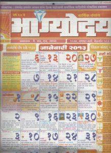 bhgyodaya_kal_calendar