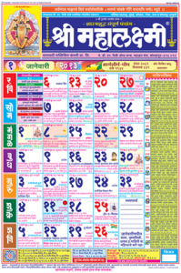 Mahalaxmi Calendar Official Website