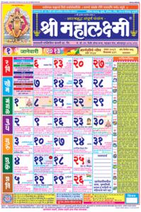 kal-marathi-mahalaxmi-2017-calendar