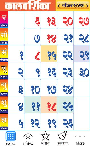 Top Marathi Calendars to Buy in Year 2017 -