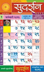 sudarshan-marathi-kala-niranay-calendar