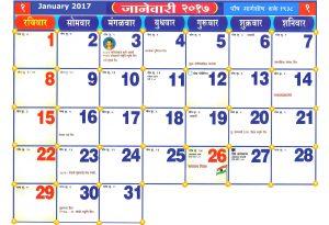 Marathi calendar 2017 January