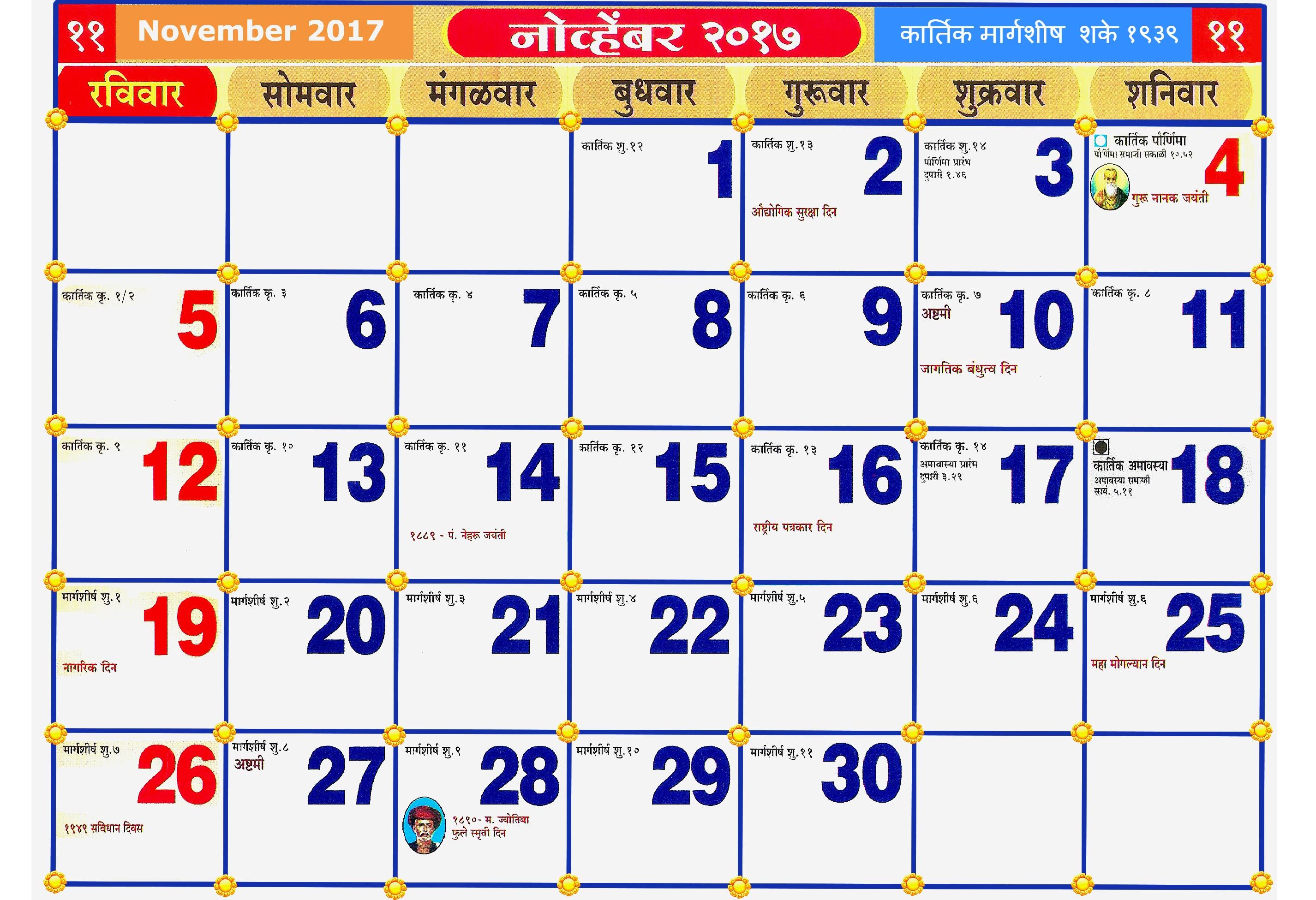 Marathi Calendar 2017 Free Download Marathi Calendar 2019