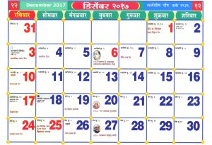 Marathi Calendar 2017 Pdf Download Free.