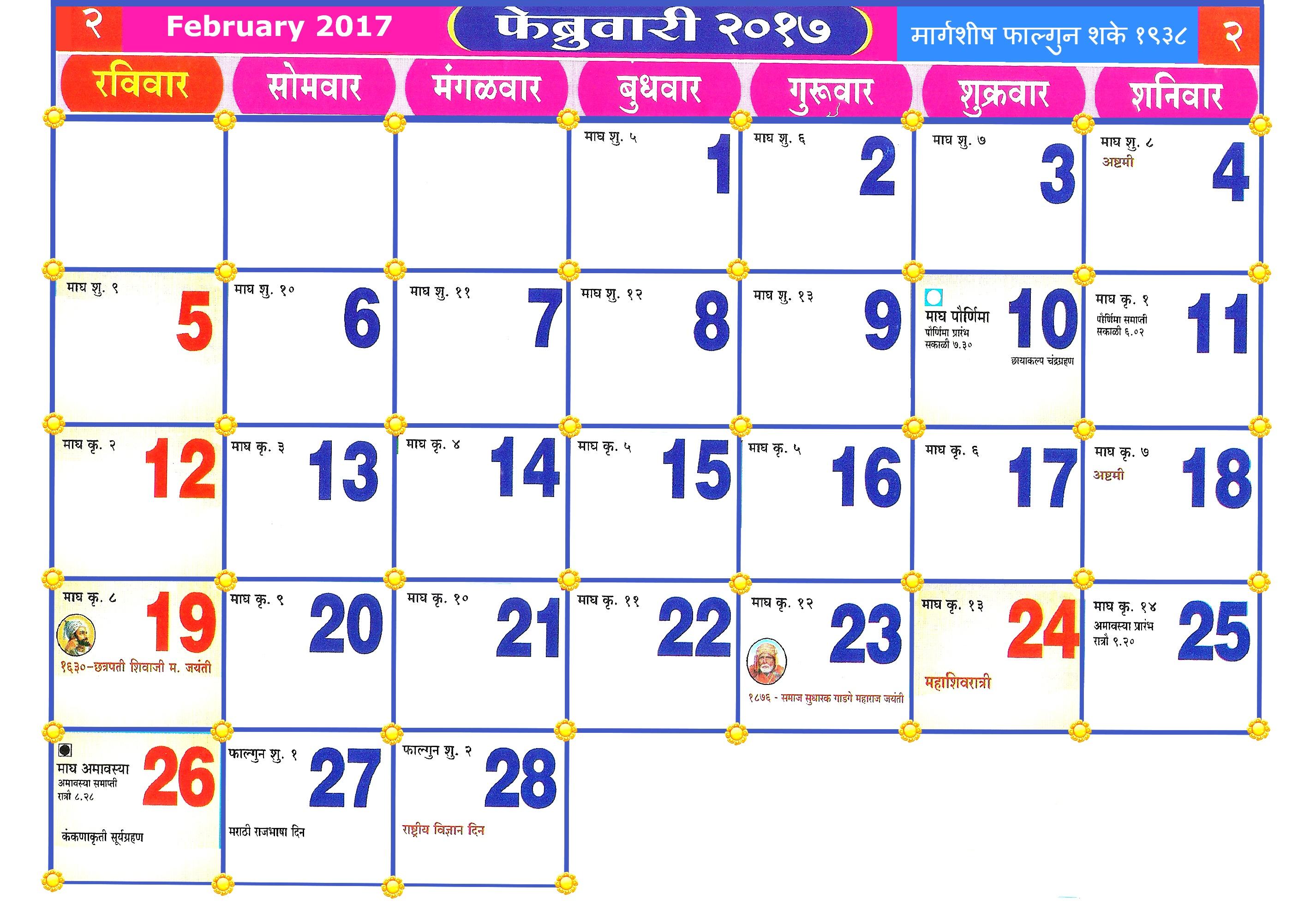 Marathi Calendar February 2017