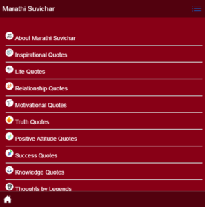marathi-suvichar-sangrah-app-download1
