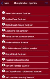 marathi-suvichar-sangrah-app-download2