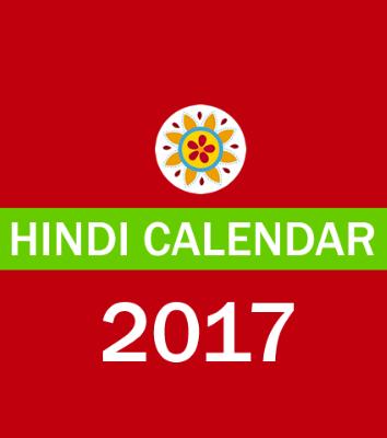 hindicalendar2017
