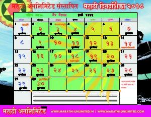April 2018 Marathi Monthly Calendar pdf free download
