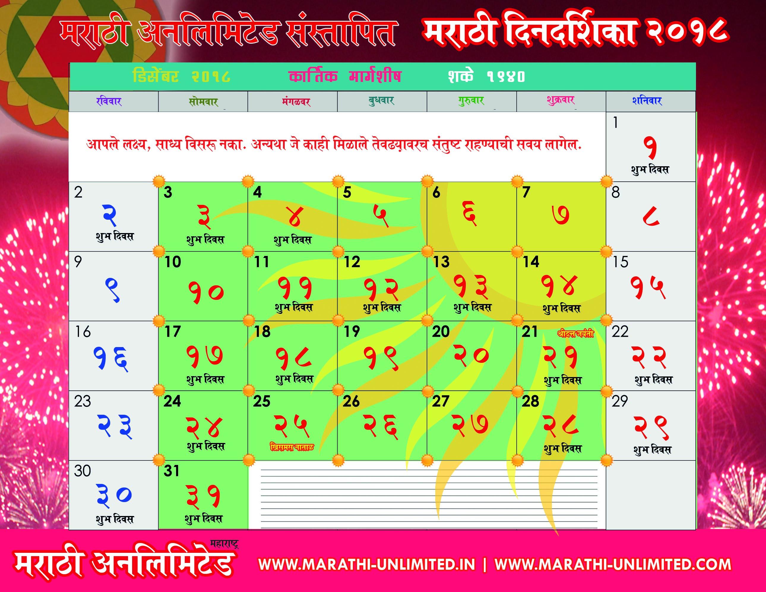 December 2018 Marathi Monthly Calendar