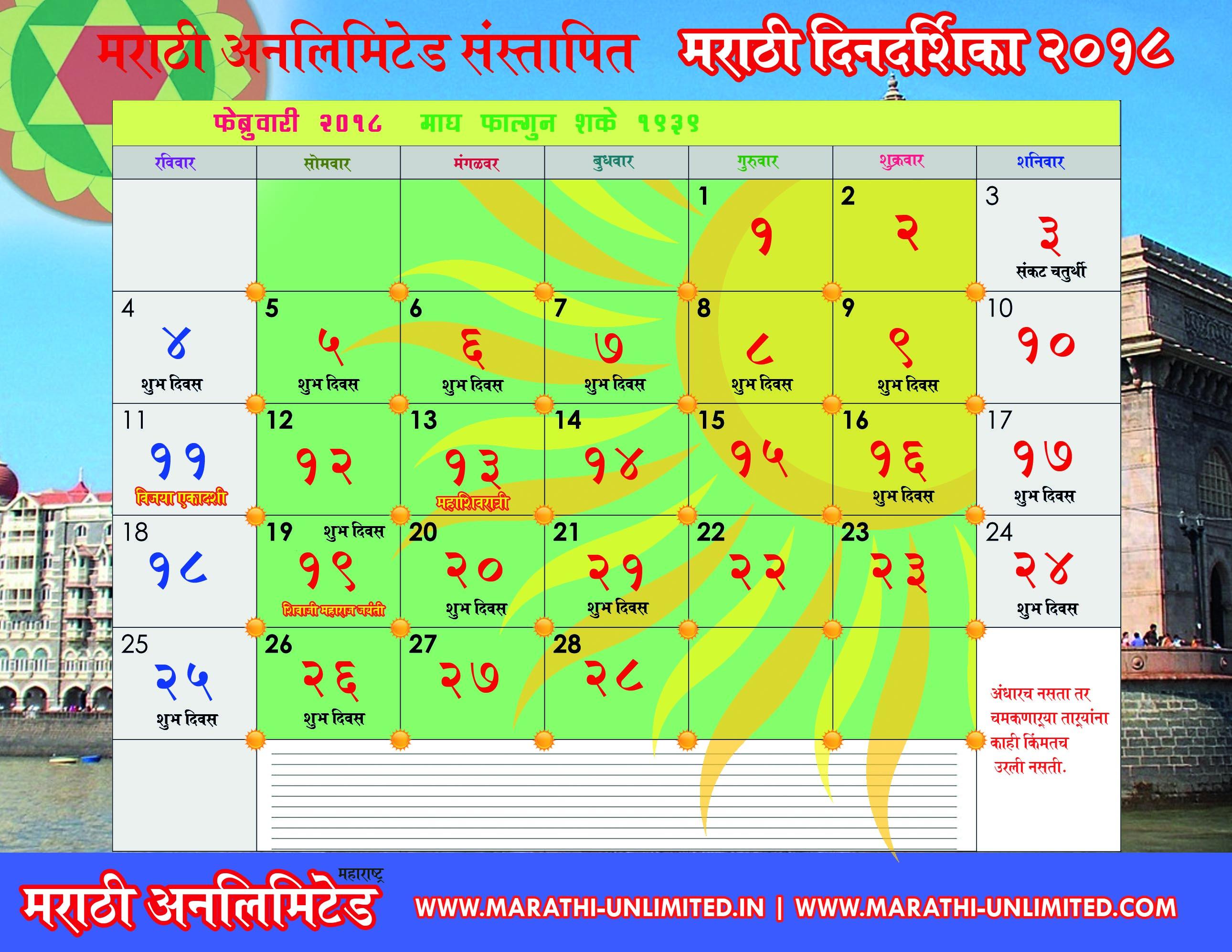 February 2018 Marathi Monthly Calendar pdf free download