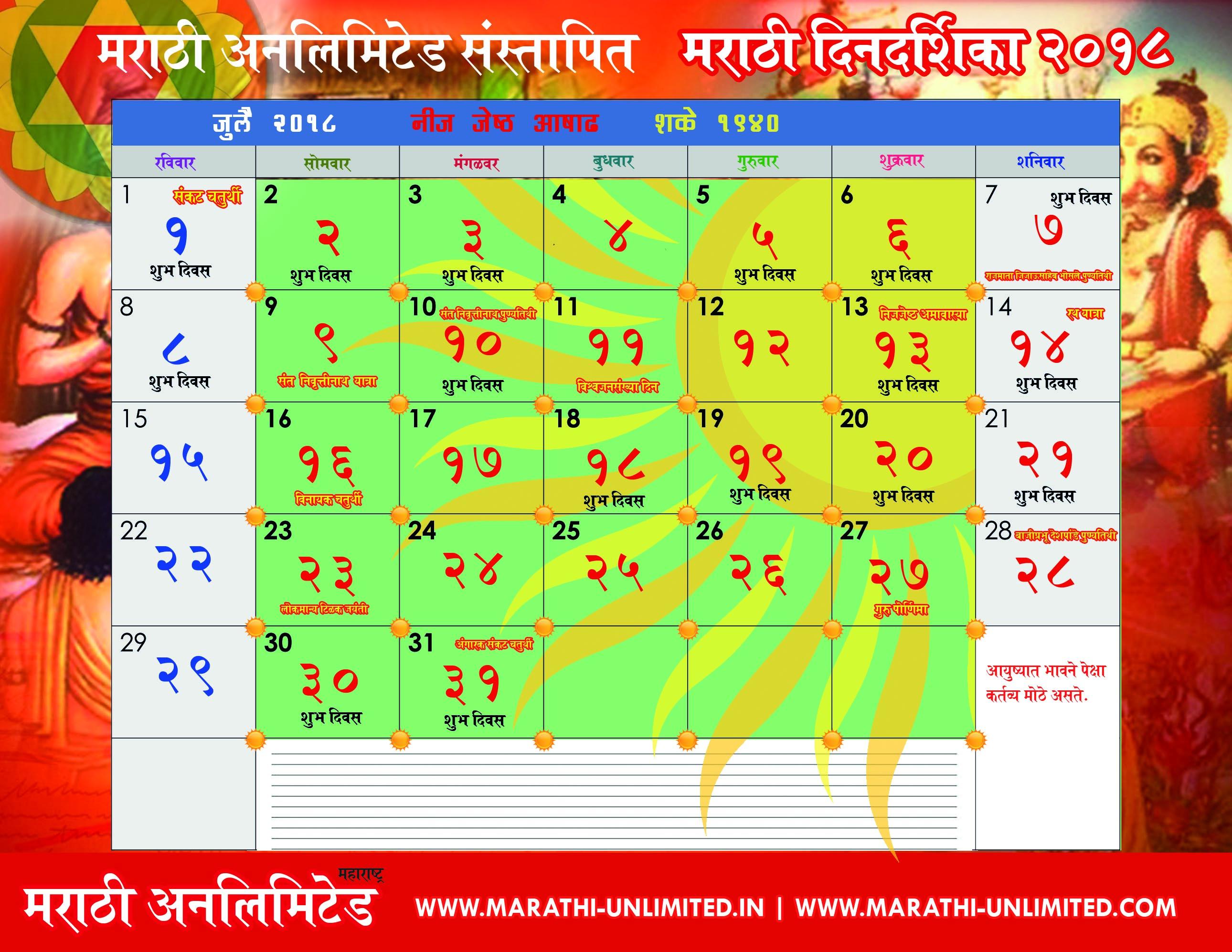 July 2018 Marathi Monthly Calendar Like Kal
