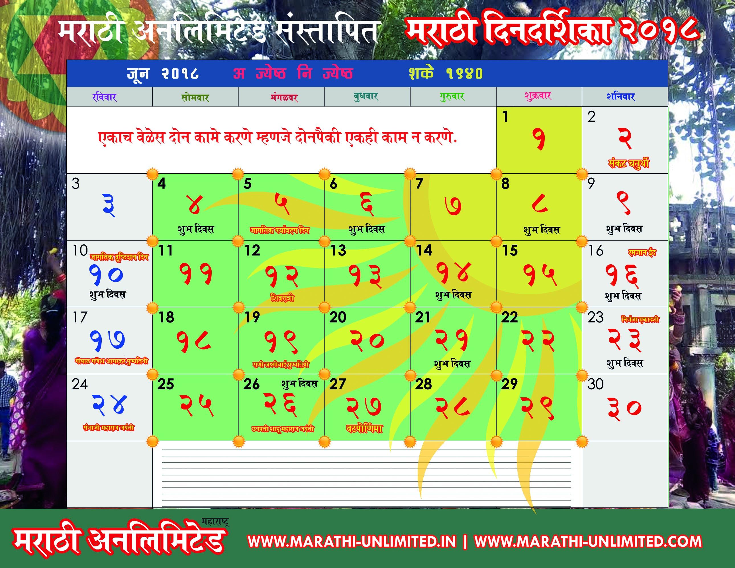 June 2018 Marathi Monthly Calendar pdf