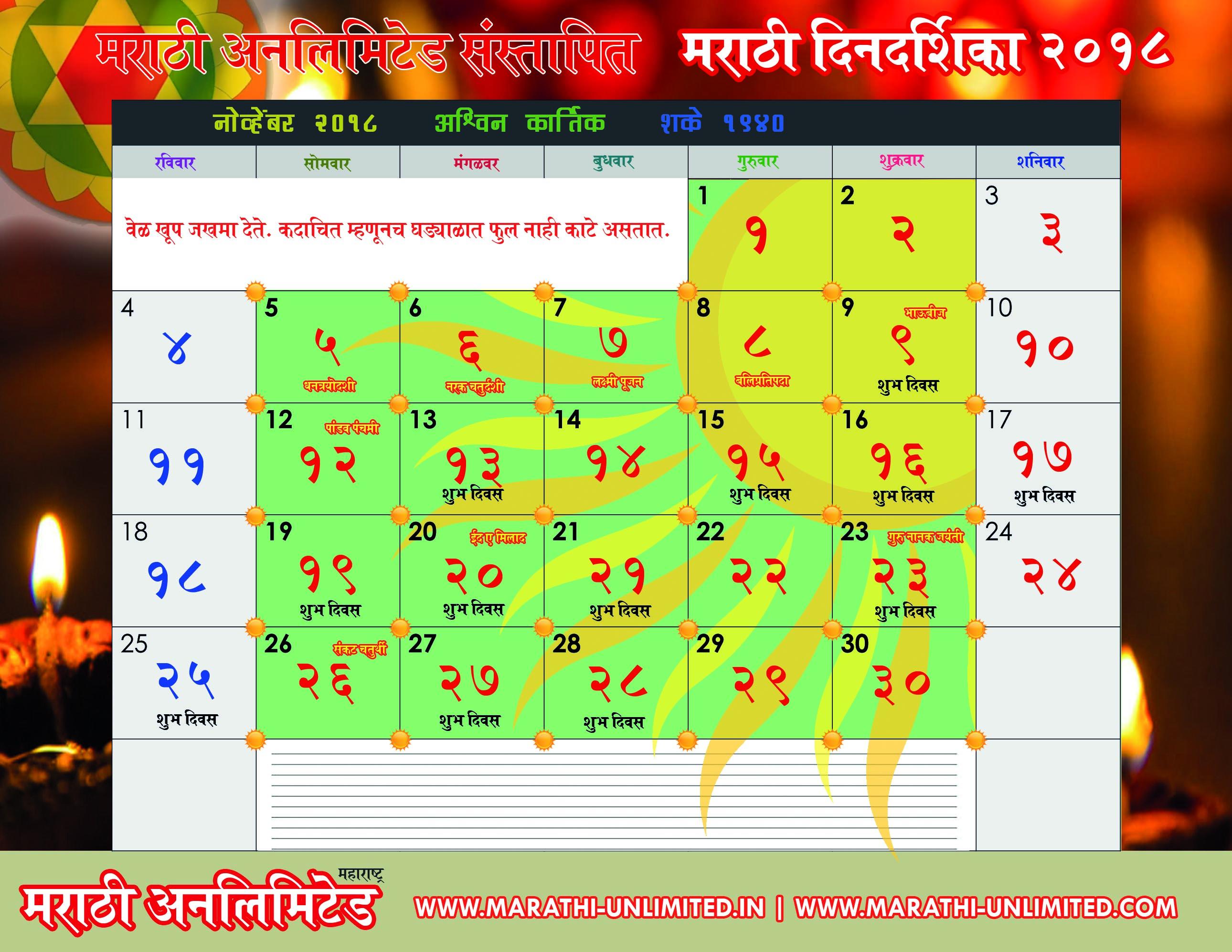 November 2018 Marathi Monthly Calendar