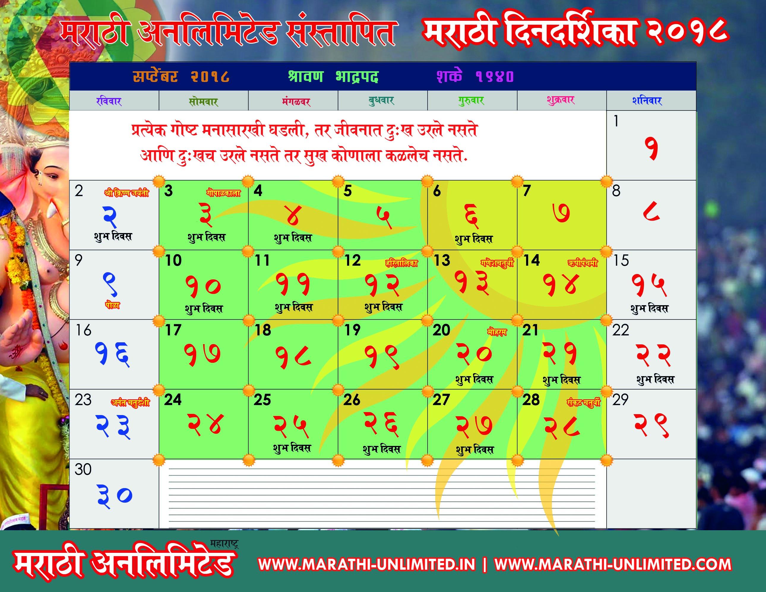 September 2018 Marathi Monthly Calendar