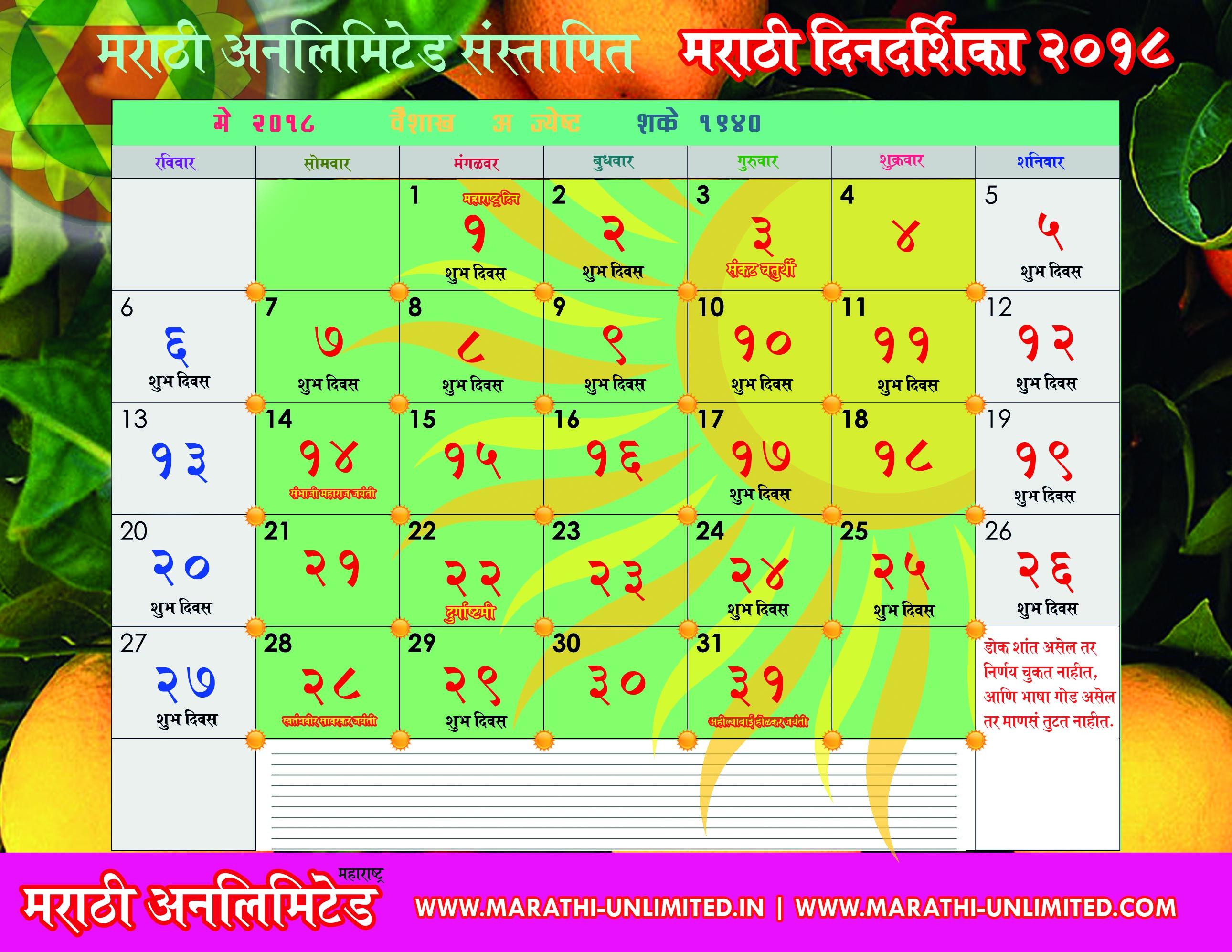 May Marathi Calendar : May marathi calendar