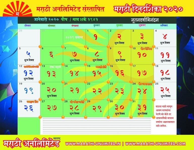 Marathi-Calednar-2020-January-Pdf-Download