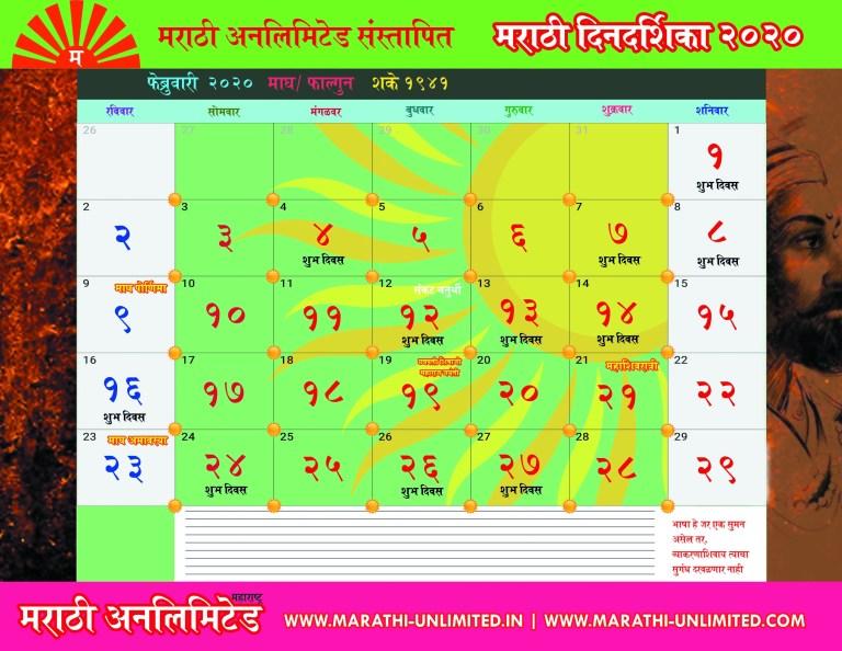 Marathi-Calendar-2020-February-Pdf-Kalnirnay-Download