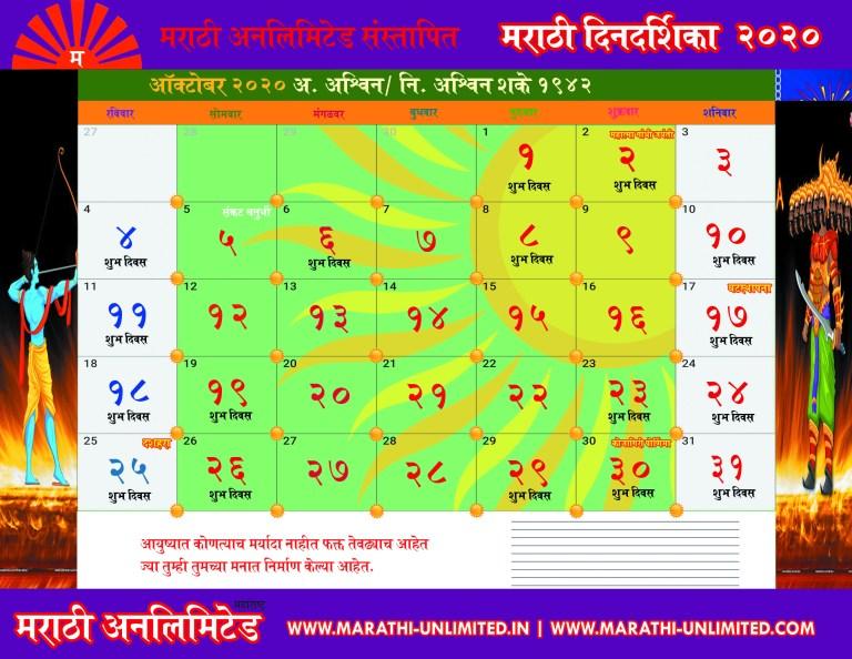 Marathi-Calendar-2020-October-Pdf-Download