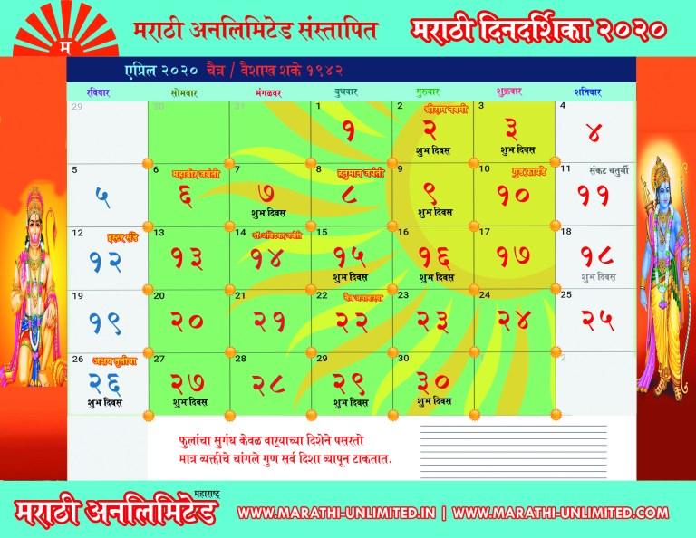 Marathi-Calender-2020-April-Kalnirmay-Calendar-Download-Pdf