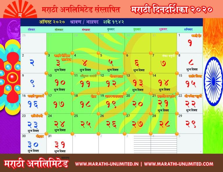 Marathi-Calender-2020-August-Kaldarshan-Calendar-Download