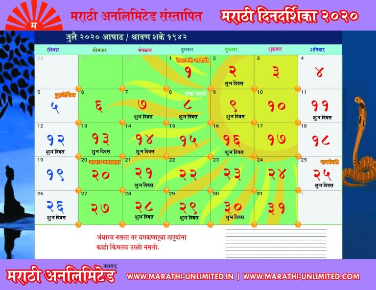 Marathi-Calender-2020-July-Kalnirwan-Calendar-Download