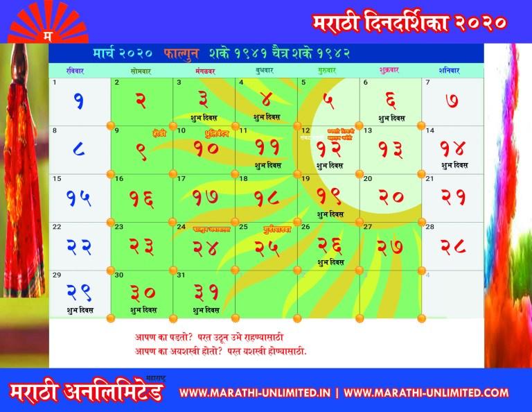 Marathi-Calender-2020-March-Kalnirnao-Calendar-Download-Pdf