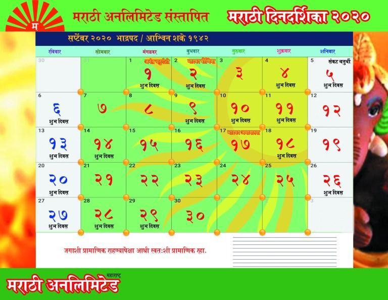 Marathi-Calender-2020-September-Kalnirwan-Calendar-Download-Pdf