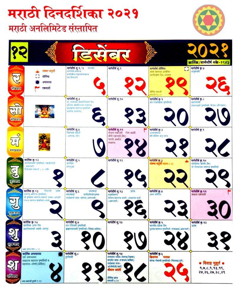 Marathi-Calendar-December-2021-Pdf-Download