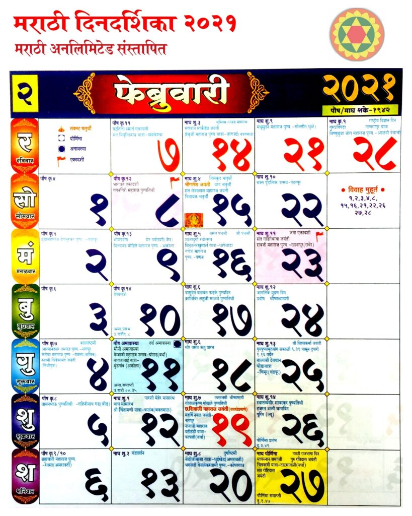 Marathi-Calendar-February-2021-Pdf-Download