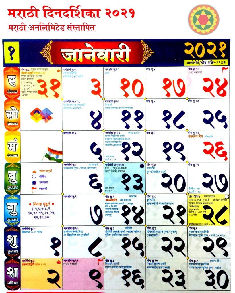 Marathi-Calendar-January-2021-Pdf-Download