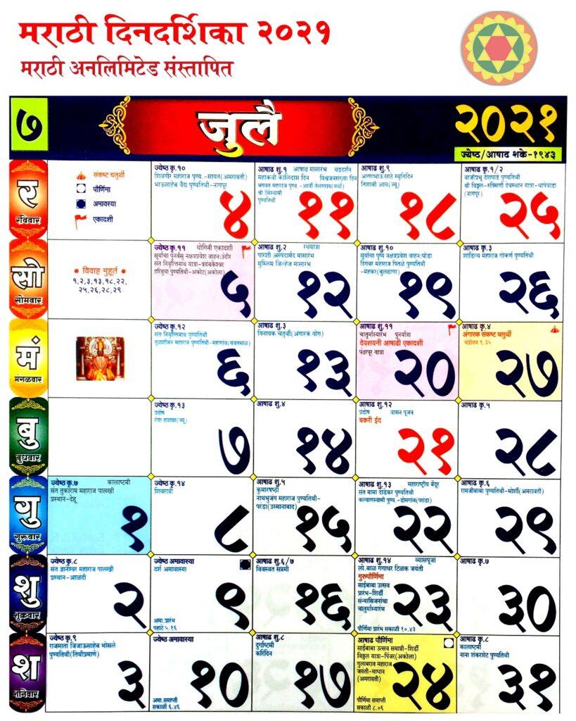 Marathi-Calendar-July-2021-Pdf-Download