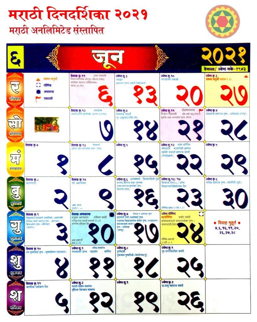 Marathi-Calendar-June-2021-Pdf-Download