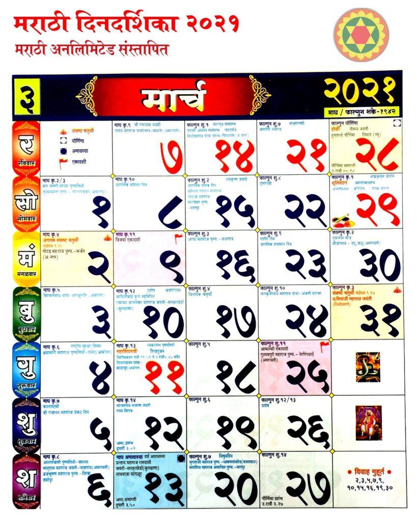Marathi-Calendar-March-2021-Pdf-Download