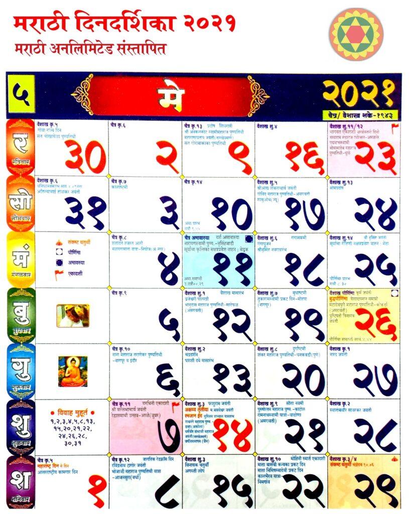 Marathi-Calendar-May-2021-Pdf-Download