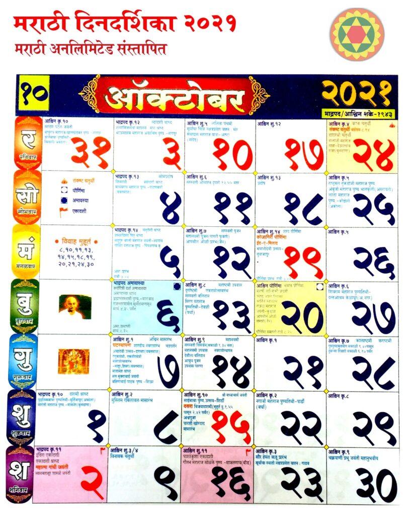 Marathi-Calendar-October-2021-Pdf-Download