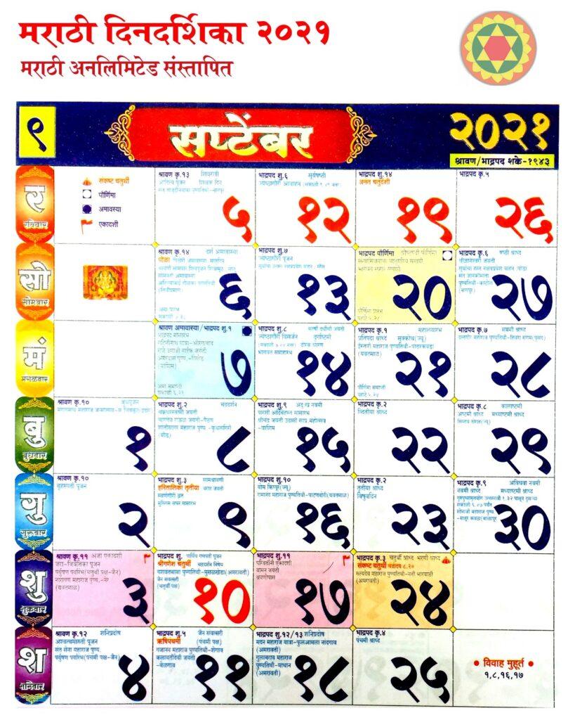 Marathi-Calendar-September-2021-Pdf-Download